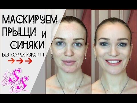 Мешки и синяки под глазами - Для лица - Косметология