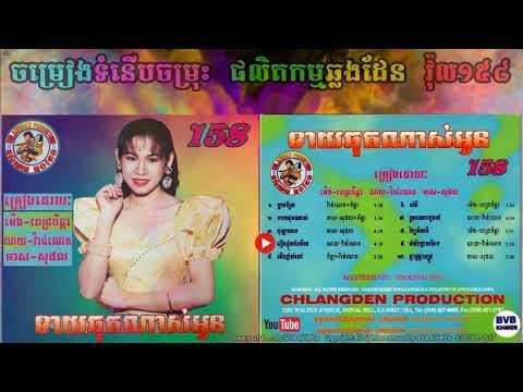 Chlangden Production CD Vol 158-កម្រងចម្រៀងទំនើបចម្រុះ ផលិតកម្មឆ្លងដែន វ៉ុល ១៥៨