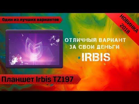 Обзор планшета Irbis Tz197.  Недорогой, но хороший вариант.