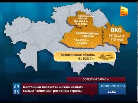 Восточный-Казахстан можно назвать самым золотым регионом