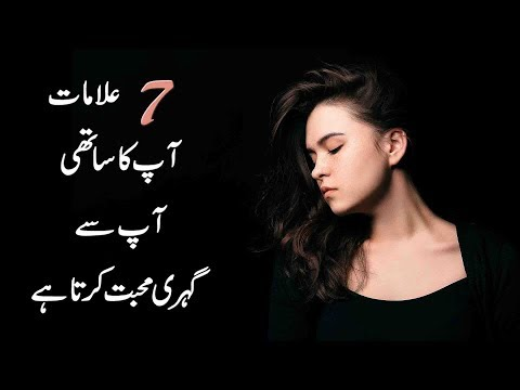 Repeat 7 Signs That Your Partner Loves You Deeply in Urdu by