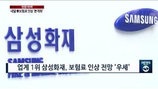 [아경TV] 자동차보험료 인상 조짐… 삼성화재, 첫 신…