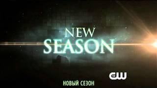 Сверхъестественное 8 сезон трейлер на русском языке HD
