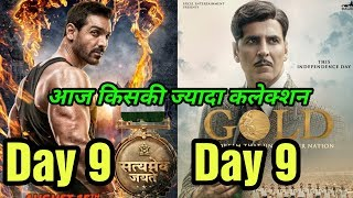 Gold 9th Day Vs Satyameva Jayate 9th Day Box Office Collection | Who Wins?