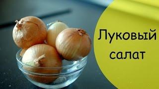 Луковый салат - уникальный рецепт