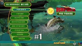 Rapala Pro Fishing російською гра рибалка 1 серія