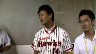 2014年08月20日[ヤフオクドーム] 元ダイエー投手の若田部健一氏が試合前...