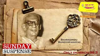 Sunday Suspense | Pratidhwani | প্রতিধ্বনি | Sharadindu Bandyopadhyay | Mirchi Bangla