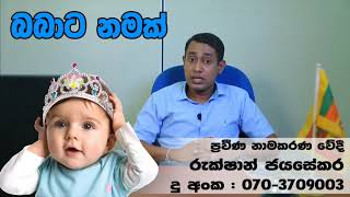 Baby Boy Names And Meanings Sinhala