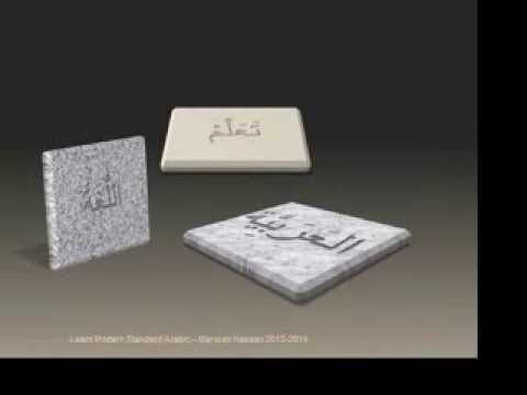 Learn Arabic with Marwan Hassan for Advanced Level- Teaching Techniques for Teaching Purposes