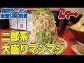 【大食い】マシマシの横でデカ盛りすり鉢ラーメンをすすられる をすする 千里眼【飯テロ】 SUSURU TV.第1390回