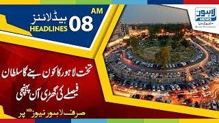08 AM Headlines Lahore News HD -19 August 2018