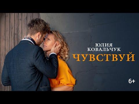 Смотреть клип Юлия Ковальчук - Чувствуй