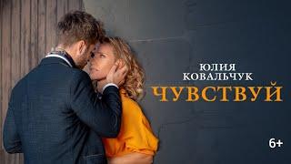 Юлия Ковальчук - Чувствуй (Официальное видео)