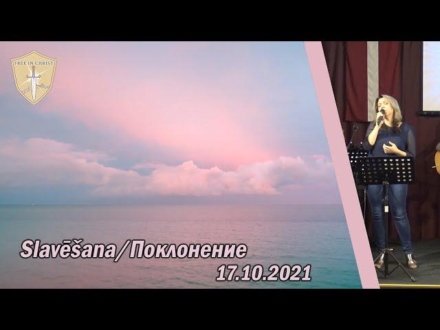 Slavēšana/Поклонение 17.10.2021