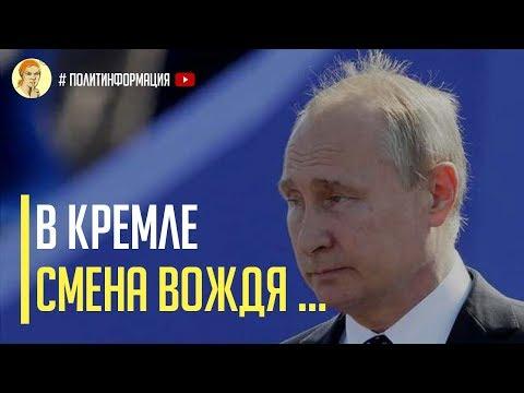 Срочно! В Москве запускают ритуал смены вождя