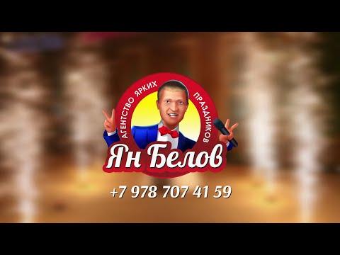 Ведущий Ян Белов