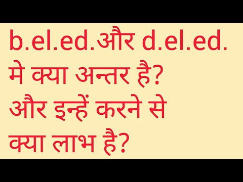 what is difference between Beled and deled degree?