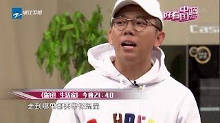 《好看中国蓝》20180111【继《梦想的声音》之后 羽泉加盟《你好生活家》】[浙江卫视官方HD]
