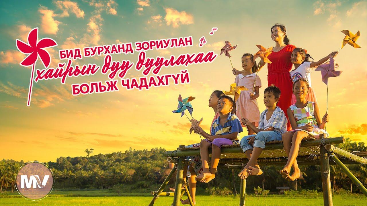 """Сэтгэл сэргээх хѳгжилтэй магтан дуу """"Бид Бурханд зориулан хайрын дуу дуулахаа больж чадахгүй""""(үгтэй)"""