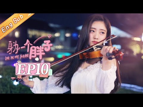 【ENG SUB】《身为一个胖子》第10集 瑞贝卡威胁圆圆 Love The Way You Are EP10【芒果TV青春剧场】