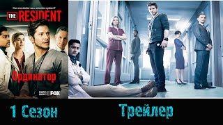 """Сериал """"Ординатор""""/""""The Resident"""" - Русский трейлер 2017/2018 1 сезон"""