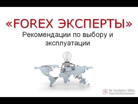 Forex Советники. Урок №2. Выбор и эксплуатация. (Владислав Гилка)