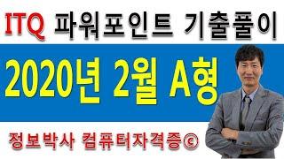정보박사 ITQ파워포인트 2020년 2월 정기검정 A형…
