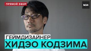 Хидэо Кодзима на Comic Con Russia 2019 | ПРЯМОЙ ЭФИР - Москва 24