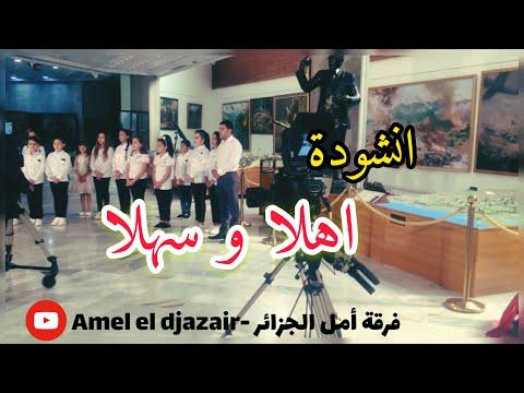 انشودة اهلا وسهلا فرقة امل الجزائر قادرية بالبويرة
