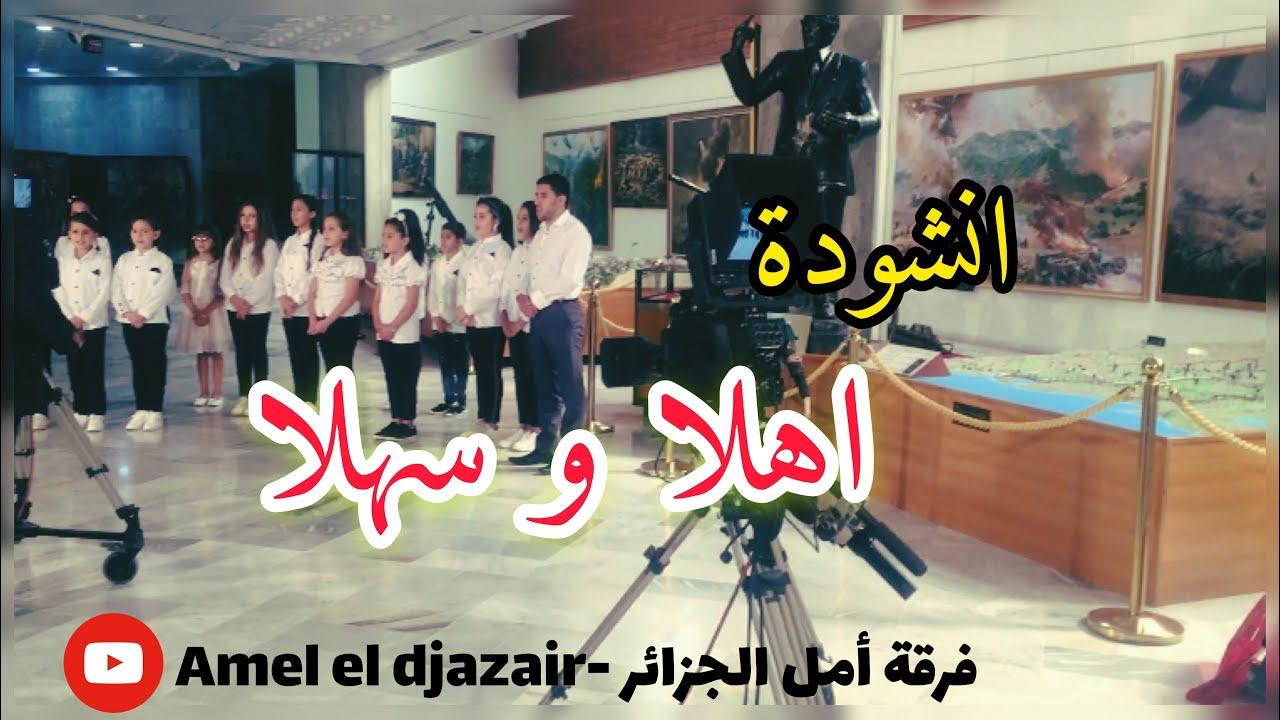 Abdo Fonts شعار اسم أهلا وسهلا