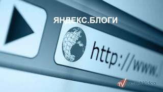 Поиск по блогам