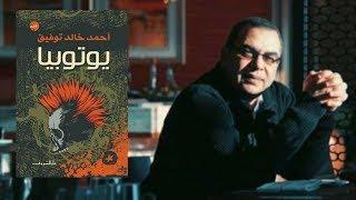 يوتوبيا - ملخص كرتونى لرواية الدكتور أحمد خالد توفيق