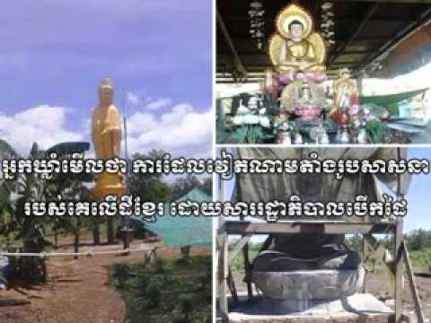 VOD Khmer Radio - watched vn society set statue gov land leased sold vn
