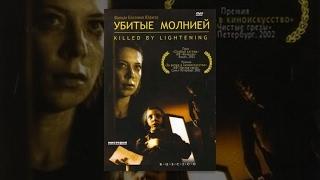 Убитые молнией (фильм)
