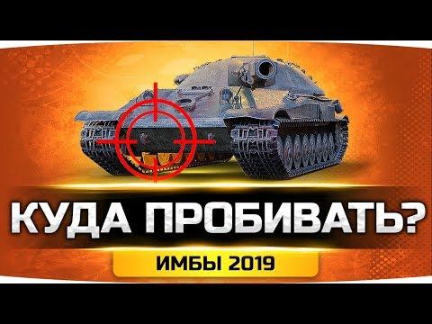 КУДА ПРОБИВАТЬ ● Самые Имбовые и Сложные Танки World Of Tanks 2019