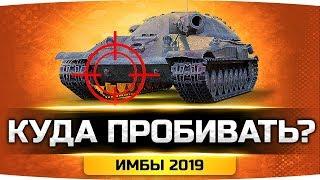 кУДА ПРОБИВАТЬ  Самые Имбовые и Сложные Танки World Of Tanks 2019
