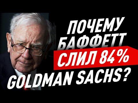 Почему Баффет опять распродает свои акции? Готовится к мировому кризису? [ИНВЕСТ ЭКСПЕРИМЕНТ #9]