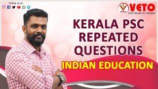 Kerala PSC | University Assistant | LDC & ASSISTANT| INDIAN EDUCATION| Aneesh