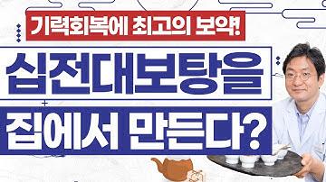 약차보감 #4 한의사가 알려주는 건강 약차! 십전대보탕을 약차로? : ) -자하연한의원