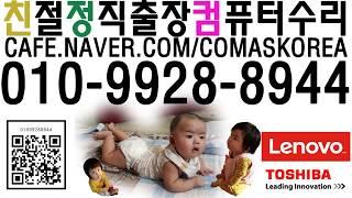친정컴 출장컴수리AS포…