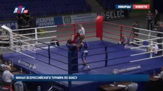 Финал Всероссийского турнира по боксу