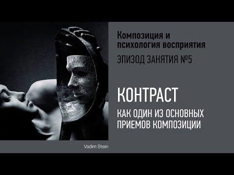 Контраст в композиции. Композиция и психология восприятия. Эпизод занятия №5. Андрей Зейгарник