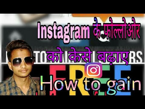 How to get instagram followers free and 100%legal working .... Technical