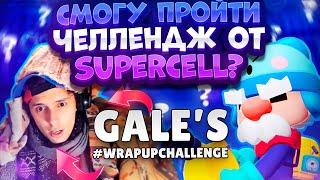 Как Получить Подарок От Supercell? Сумасшедший Челлендж. Brawl Stars