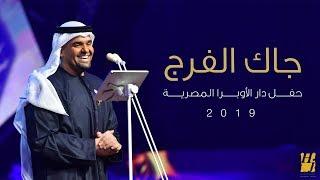 حسين الجسمي – جاك الفرج (دار الأوبرا المصرية) | 2019