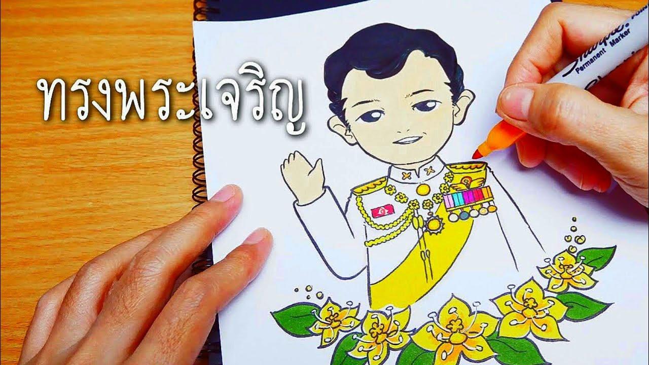 วาดร ป ในหลวงร ชกาลท 10 ลายเส นแบบการ ต น Draw King Rama 10 Of Thailand แจกภาพระบายส Youtube สอนวาดร ป เด กๆ
