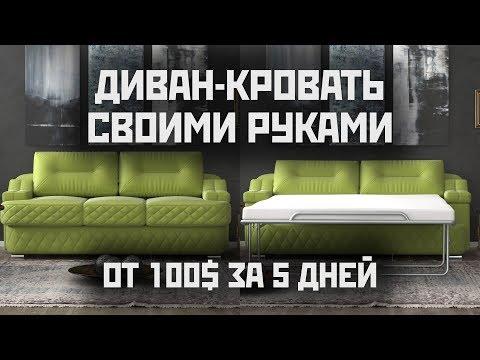 Выдвижной диван своими руками схема