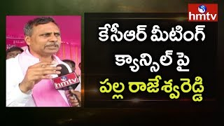 Palla RajeswarReddy Face to Face |  KCR  Meeting canceled in Huzurngar due to  Heavy Rain | hmtv