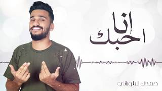 حمدان البلوشي - انا احبك (النسخة الأصلية)   2016